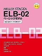 HELLO!STAGEA ELB-02 ベーシックモデル(9~8級)