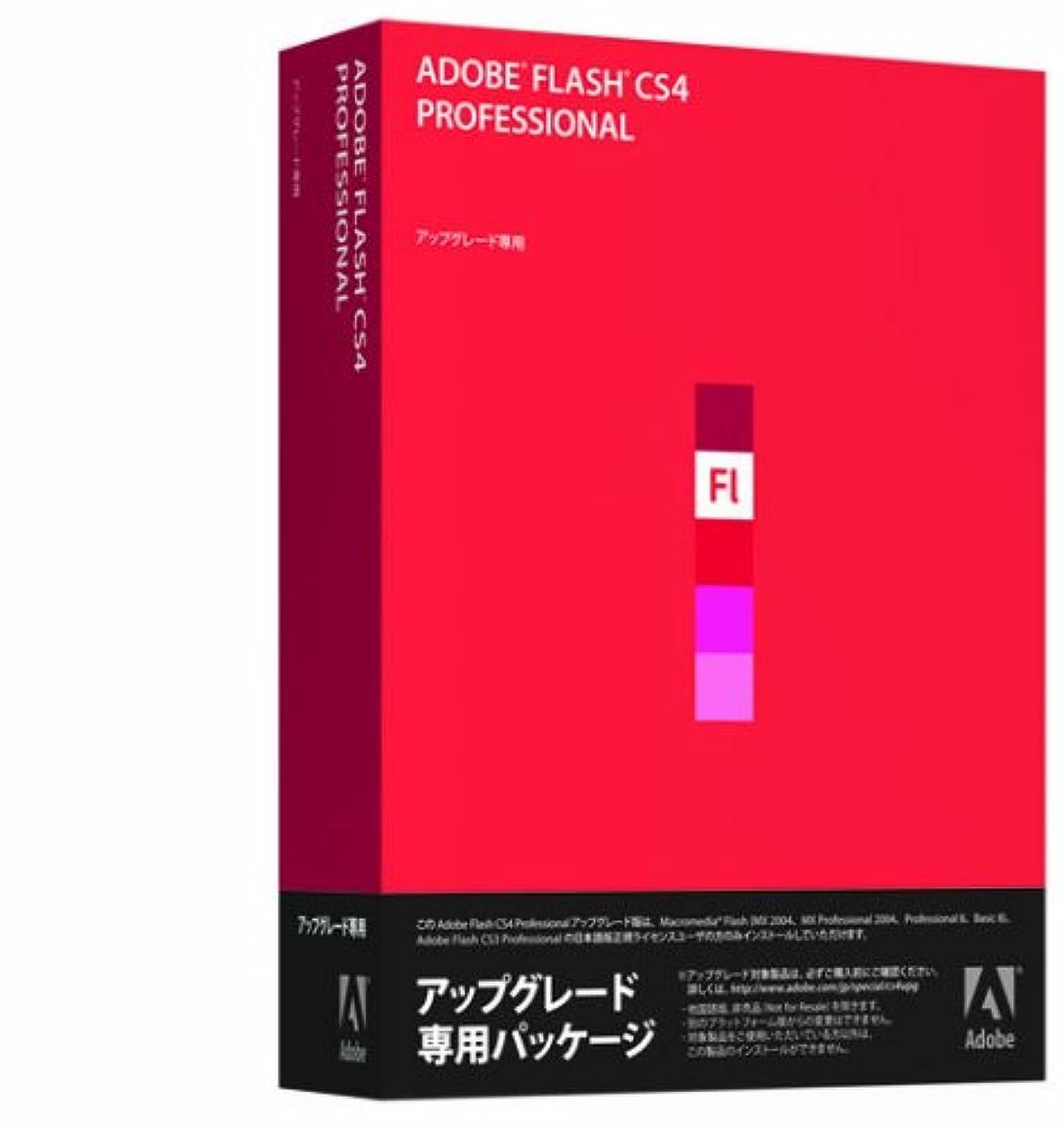 追い越す宇宙酔ったAdobe Flash CS4 Professional (V10.0) 日本語版 アップグレード版 Windows版 (旧製品)