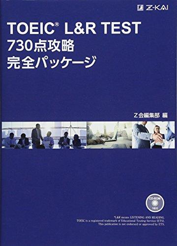 Z会『TOEIC(R)L&RTEST730点攻略完全パッケージ』