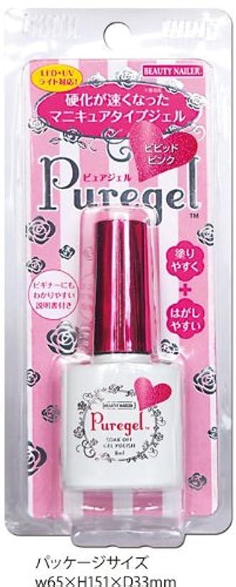 必要ない栄光の命題ビューティーネイラー PUREGEL(ピュアジェル) PURE-5 ビビッドピンク