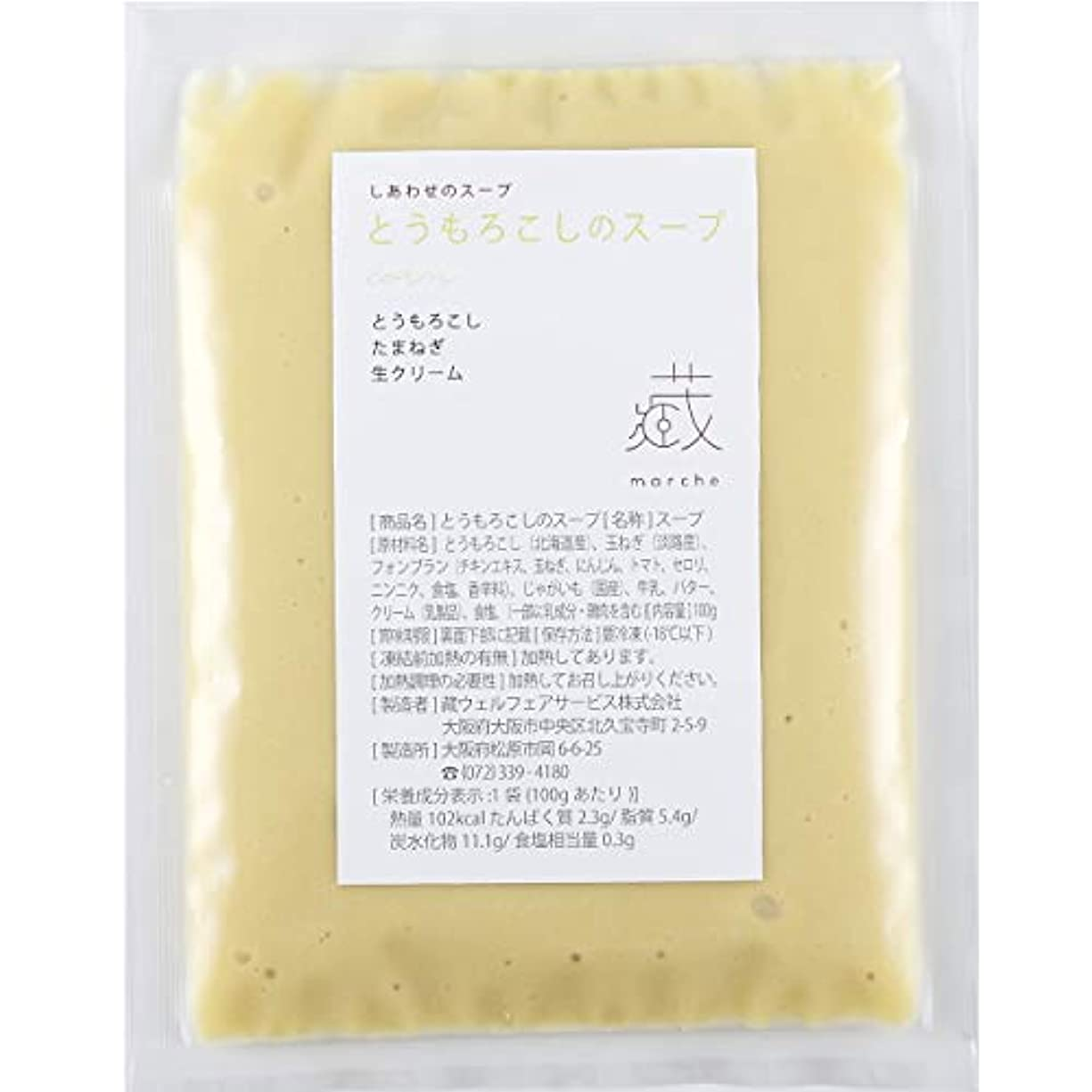 考えるキュービックオーストラリア人しあわせのスープ【とうもろこし】フランス料理日本代表シェフが作る 無添加スープ【 嚥下対応 】コーンスープ