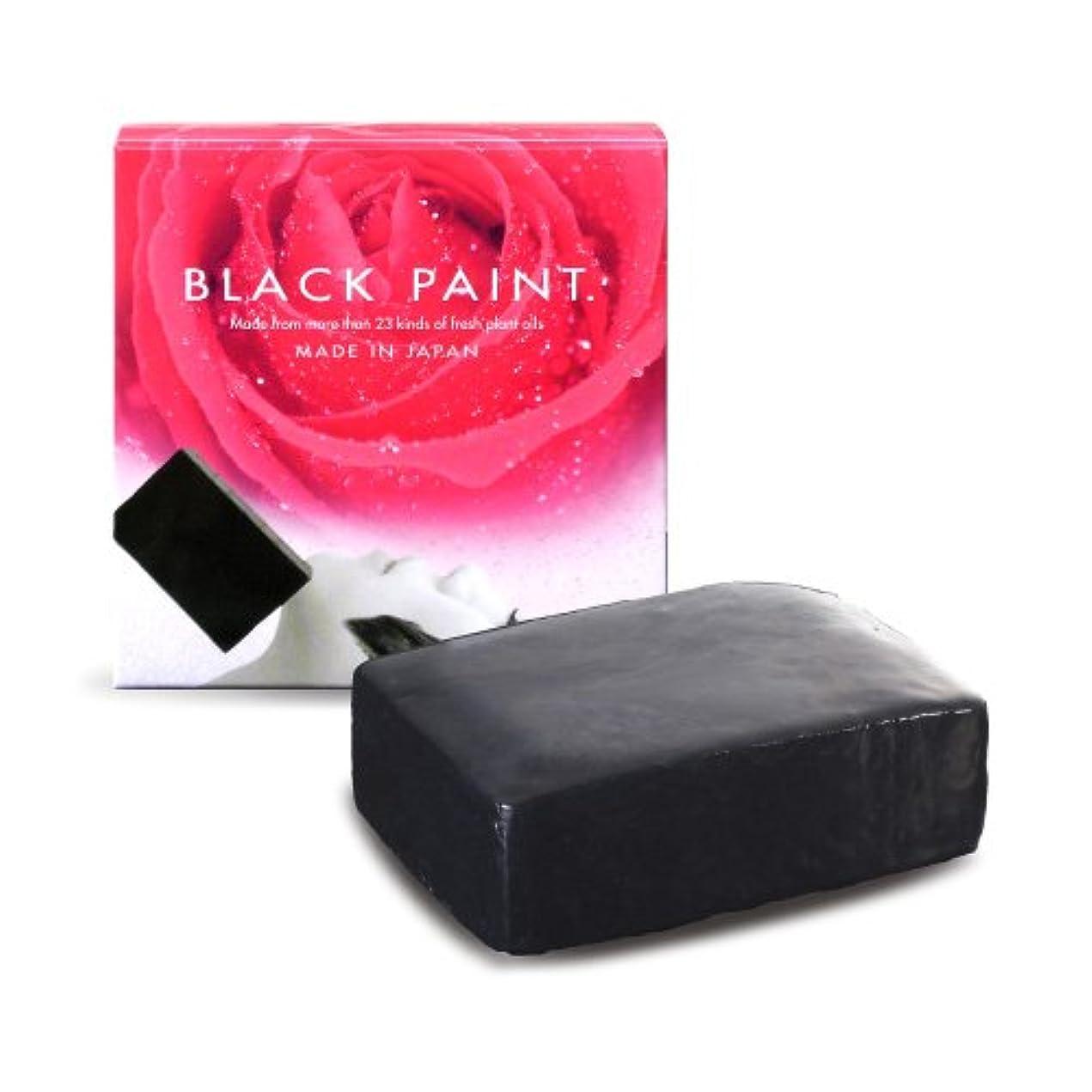 忘れっぽいアシスタント約ブラックペイント 60g ハーフサイズ 塗る洗顔 石鹸 無添加 国産