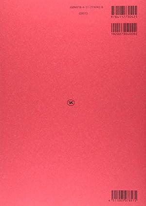 歌謡曲のすべて(上) No.1-927 (プロフェショナル・ユース)