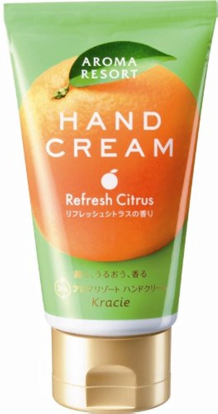 水分知覚する折るアロマリゾート ハンドクリーム リフレッシュシトラスの香り 70g