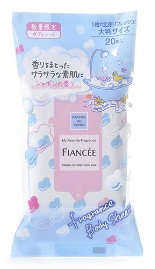刺繍一節部分フィアンセ フレグランスボディシート シャボンの香り 20枚入り 数量限定