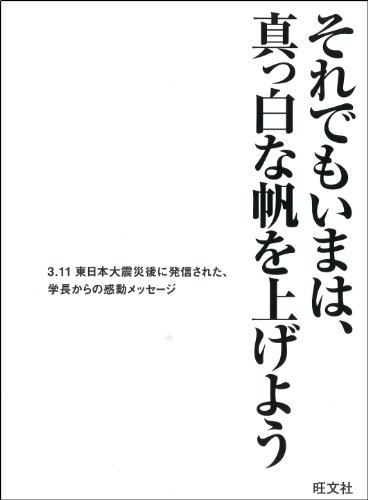 それでもいまは、真っ白な帆を上げよう -3.11東日本大震災後に発信された、学長からの感動メッセージ-