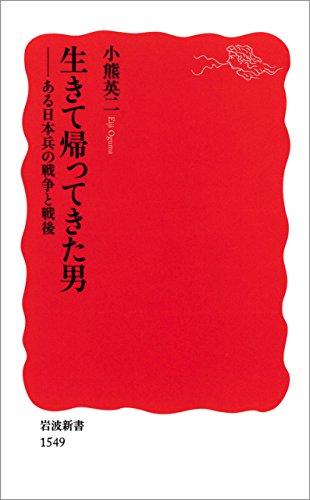 生きて帰ってきた男-ある日本兵の戦争と戦後 (岩波新書)の詳細を見る