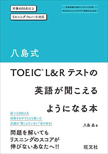 [画像:八島式 TOEIC L&Rテストの英語が聞こえるようになる本]
