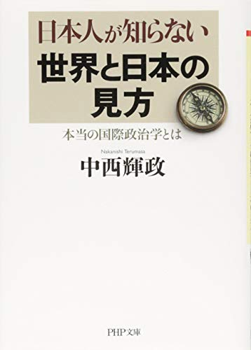 日本人が知らない世界と日本の見方   本当の国際政治学とは (PHP文庫)