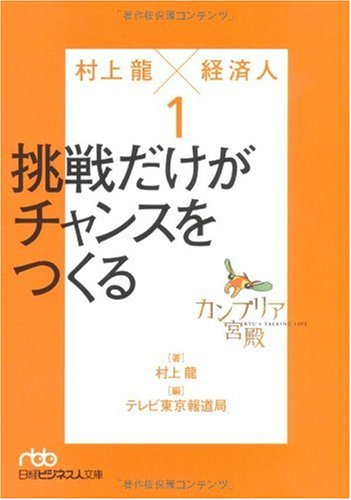 カンブリア宮殿 村上龍×経済人1(日経ビジネス人文庫) (日経ビジネス人文庫 ブルー む 2-2)