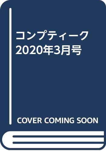 コンプティーク 2020年3月号