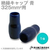 絶縁キャップ(青) 325sq対応 1個