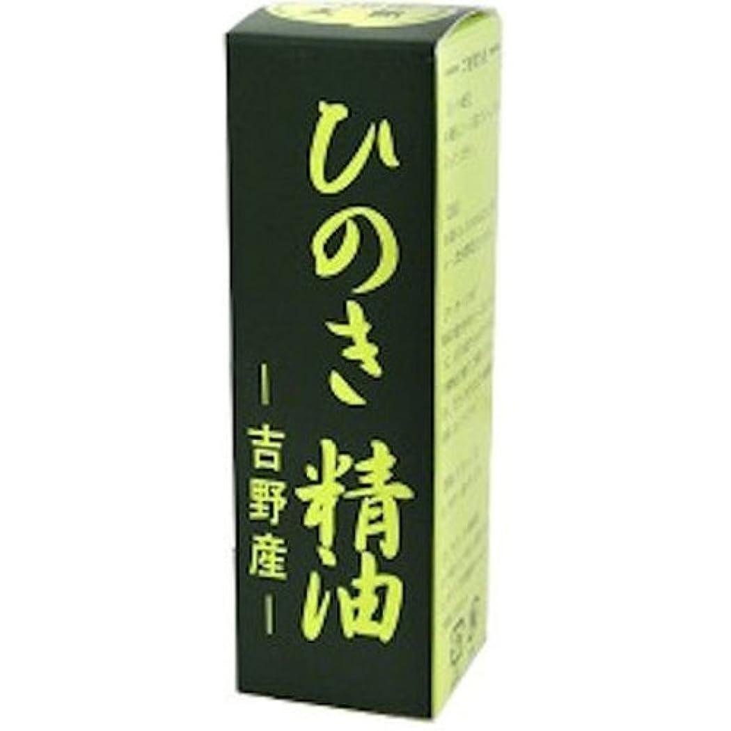 トロイの木馬牛フォーム吉野ひのき精油(エッセンスオイル) 30ml