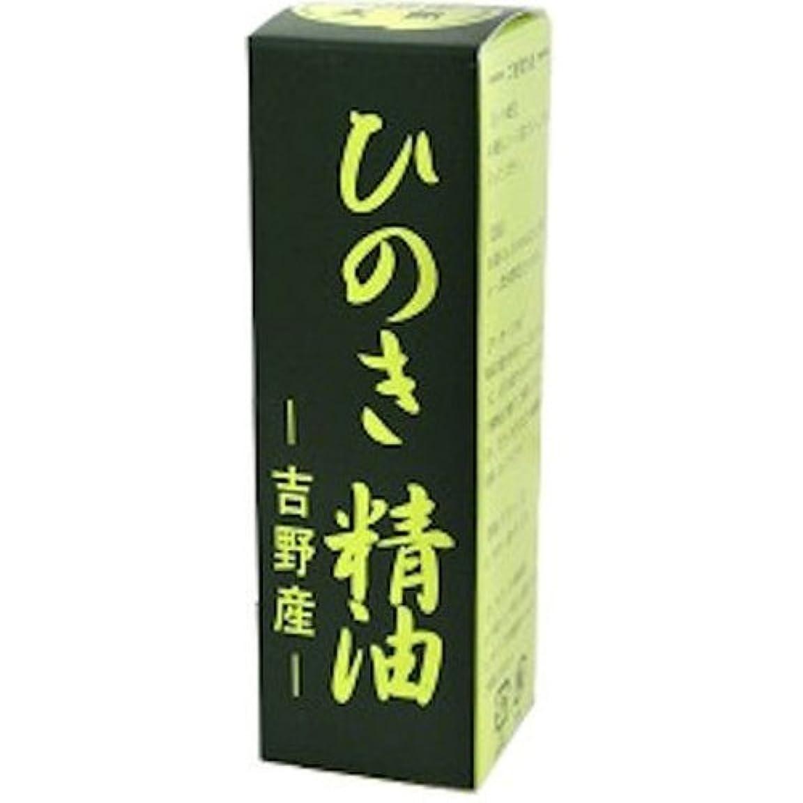 未知の前投薬行吉野ひのき精油(エッセンスオイル) 30ml