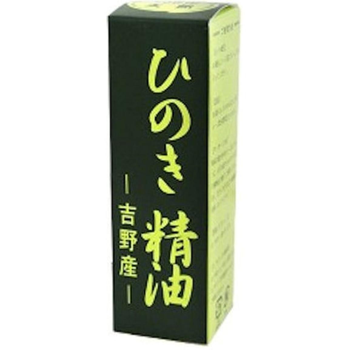 ポンド放棄する不運吉野ひのき精油(エッセンスオイル) 30ml