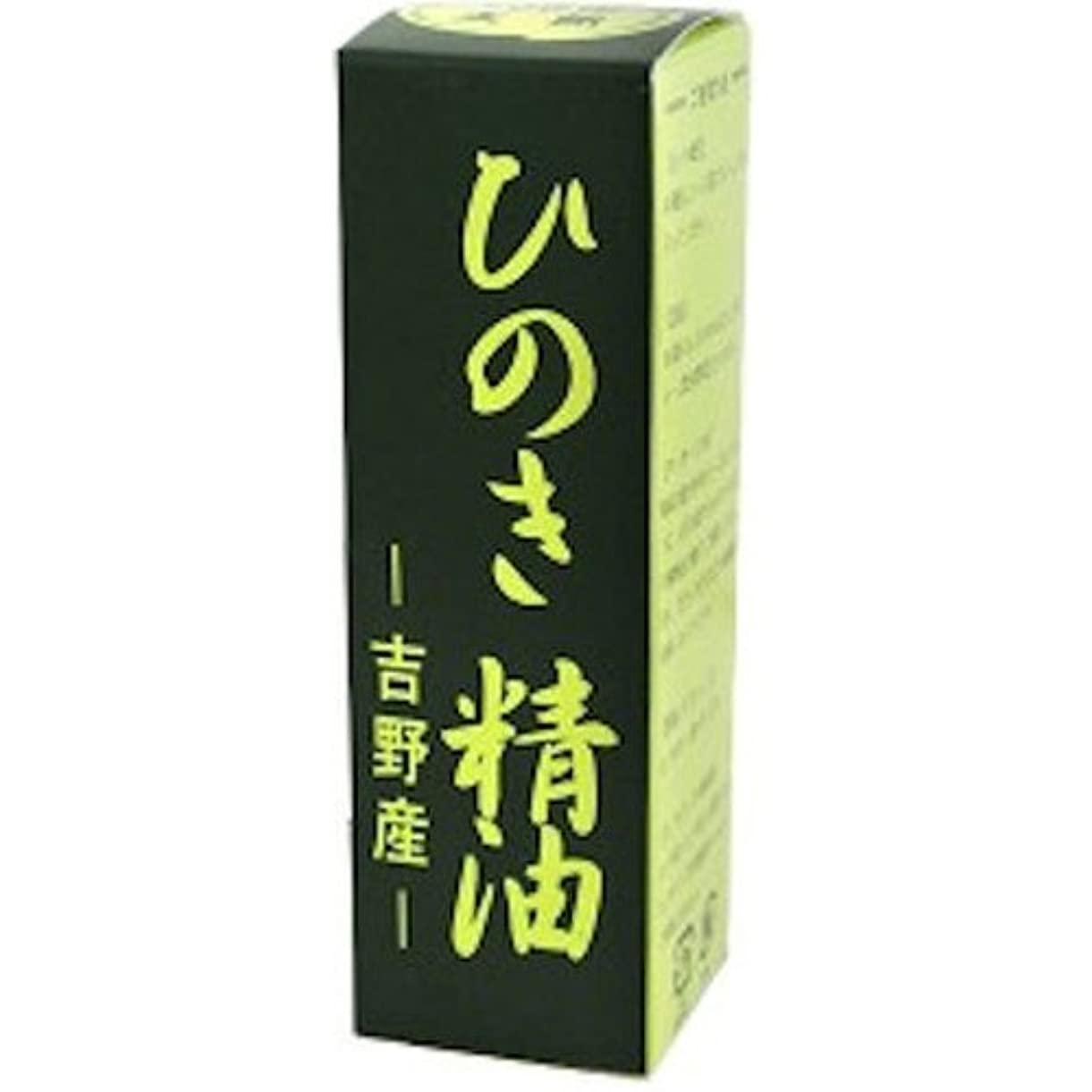 層散る歴史的吉野ひのき精油(エッセンスオイル) 30ml