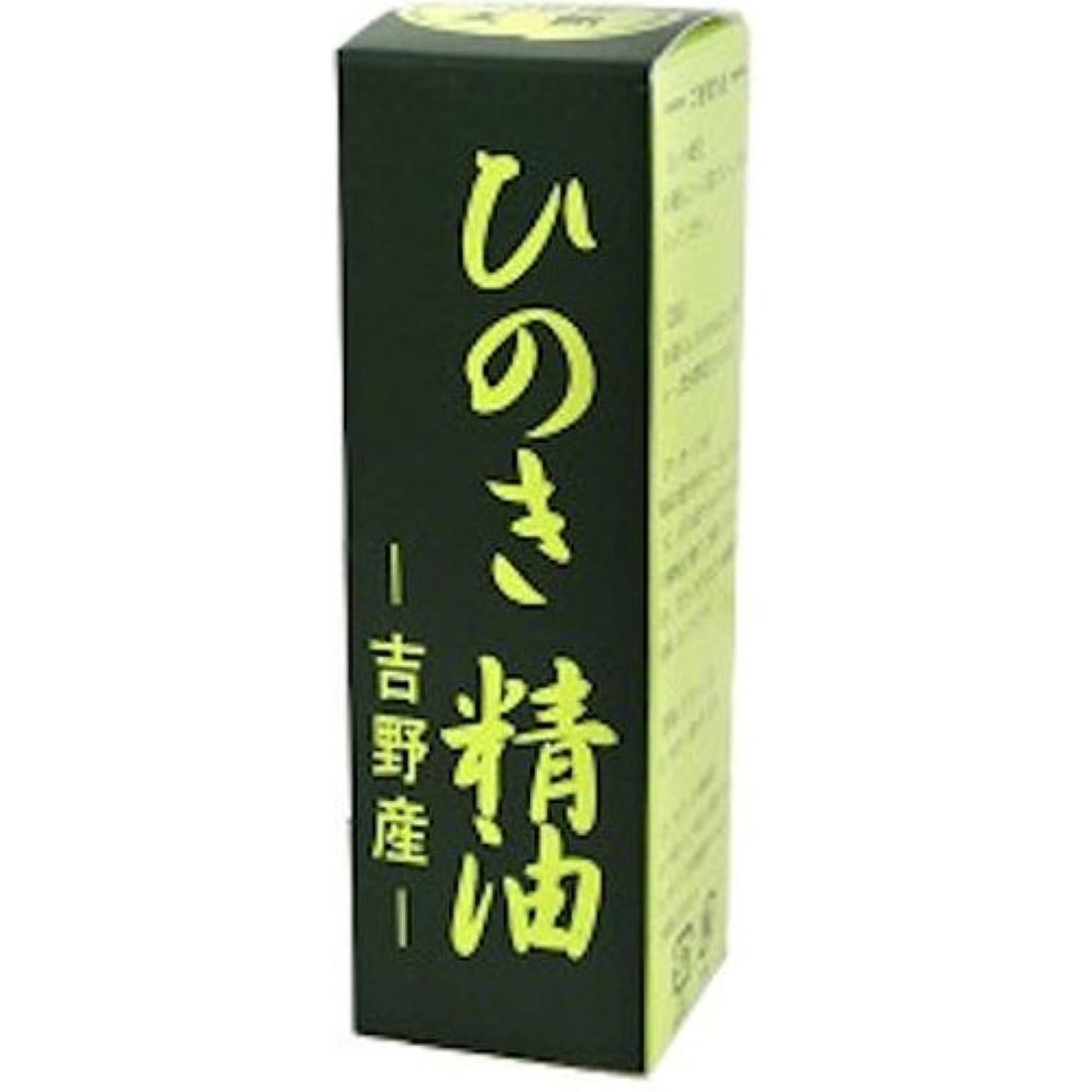 として破壊的大きい吉野ひのき精油(エッセンスオイル) 30ml