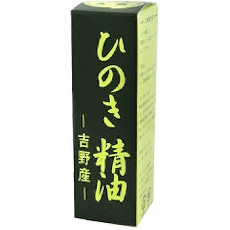 確認してくださいセットするスラム街吉野ひのき精油(エッセンスオイル) 30ml