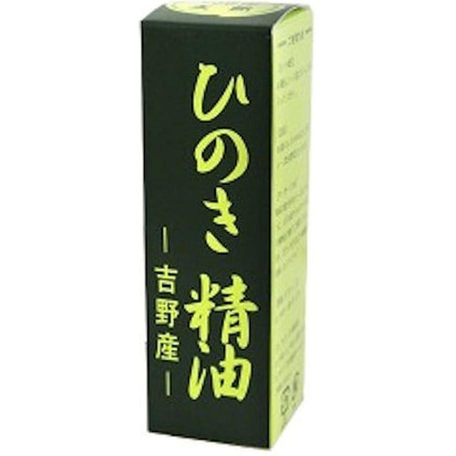 吉野ひのき精油(エッセンスオイル) 30ml