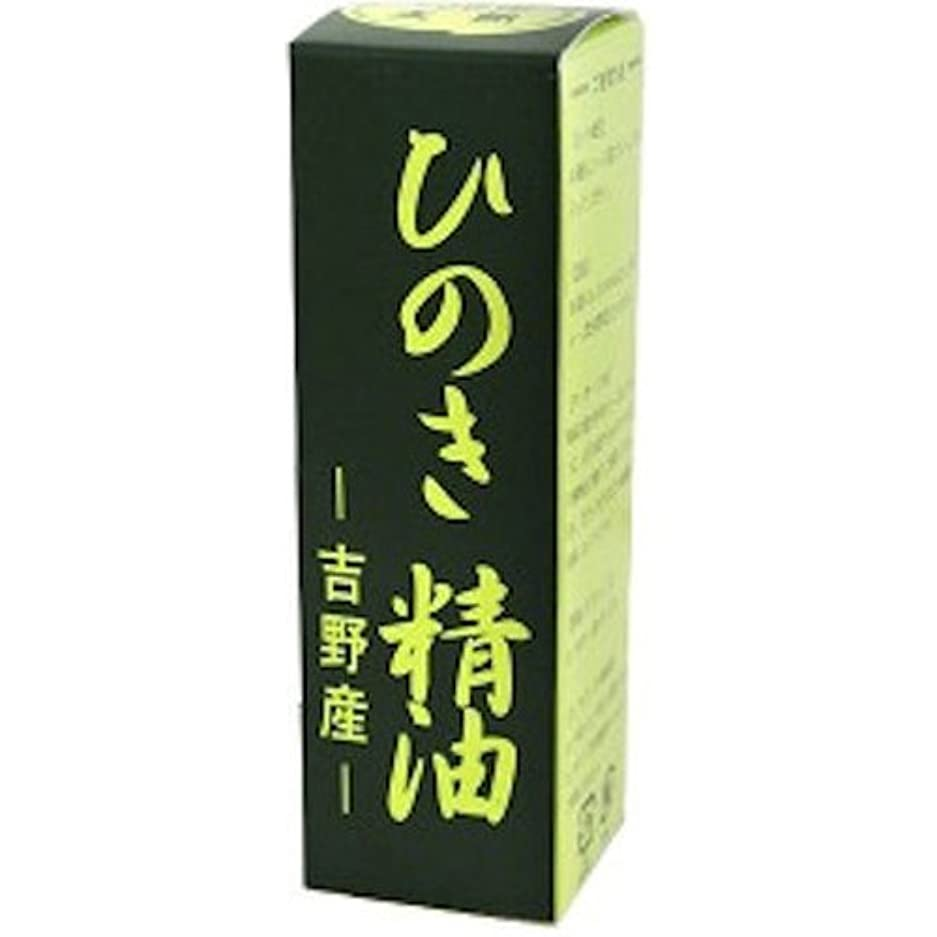 ディスパッチ愛情深い苦い吉野ひのき精油(エッセンスオイル) 30ml