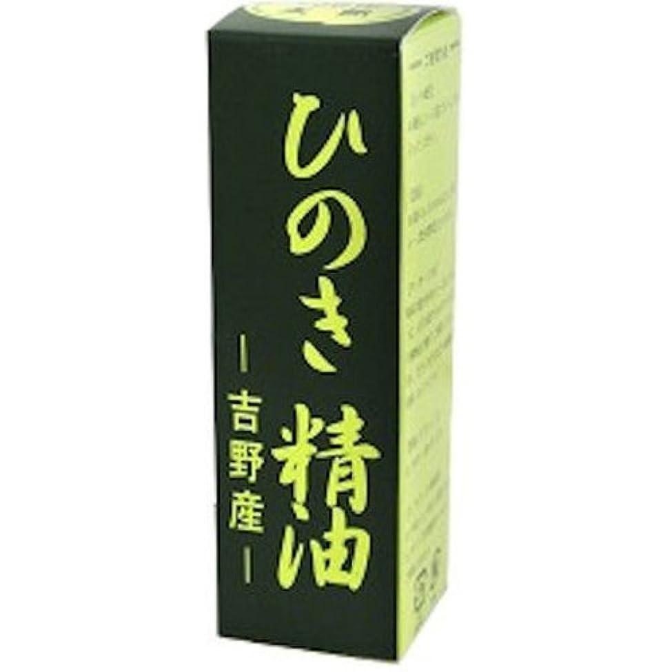 紛争男らしい回転させる吉野ひのき精油(エッセンスオイル) 30ml