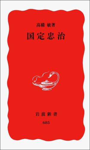 国定忠治 (岩波新書 新赤版 (685))の詳細を見る