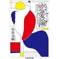 恋愛論 (ちくま学芸文庫)