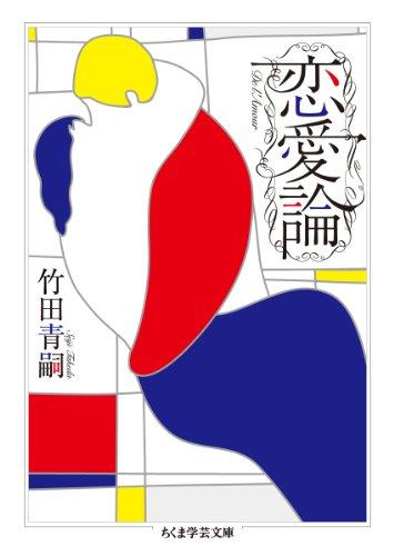 恋愛論 / 竹田 青嗣