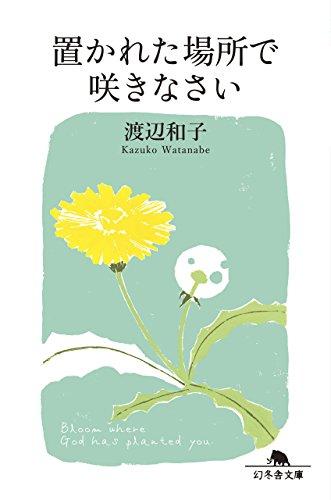 置かれた場所で咲きなさい (幻冬舎文庫)の詳細を見る