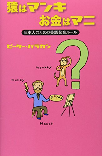 猿はマンキ お金はマニ 日本人のための英語発音ルール