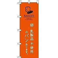 卵・乳製品 不使用のパンあります オレンジ のぼり旗 レギュラーサイズ 横600×縦1800mm パン ベーカリー Bakery HIRAKI DESIGN