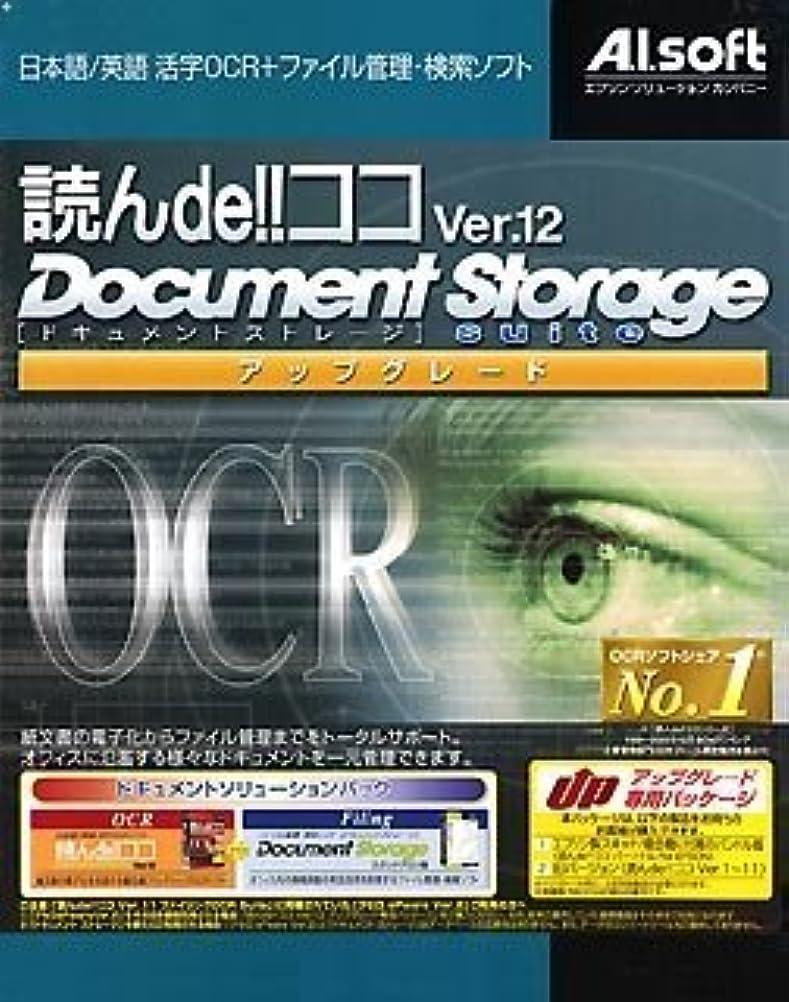 そうでなければ不忠ラメ読んde!!ココ Ver.12 Document Storage Suite アップグレード版