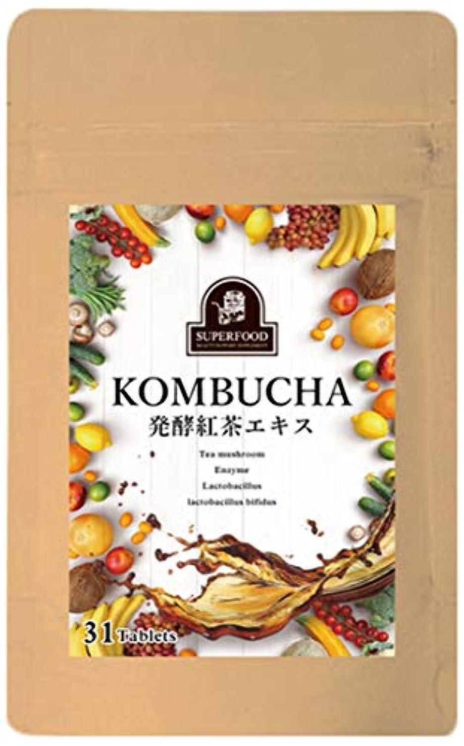 聖職者不適『2個セット』コンブチャ 発酵紅茶エキス (31日分) ダイエット サプリメント 生酵素 生サプリ