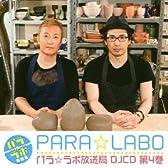 DJCD パラ☆ラボ放送局 第4巻