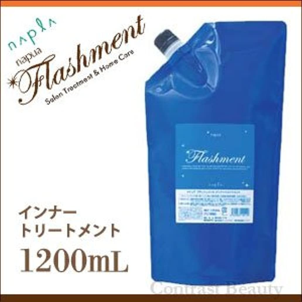 鎖濃度ソート【X4個セット】 ナプラ ナピュア フラッシュメント インナートリートメント 1,200ml 【業務用ヘアトリートメント】