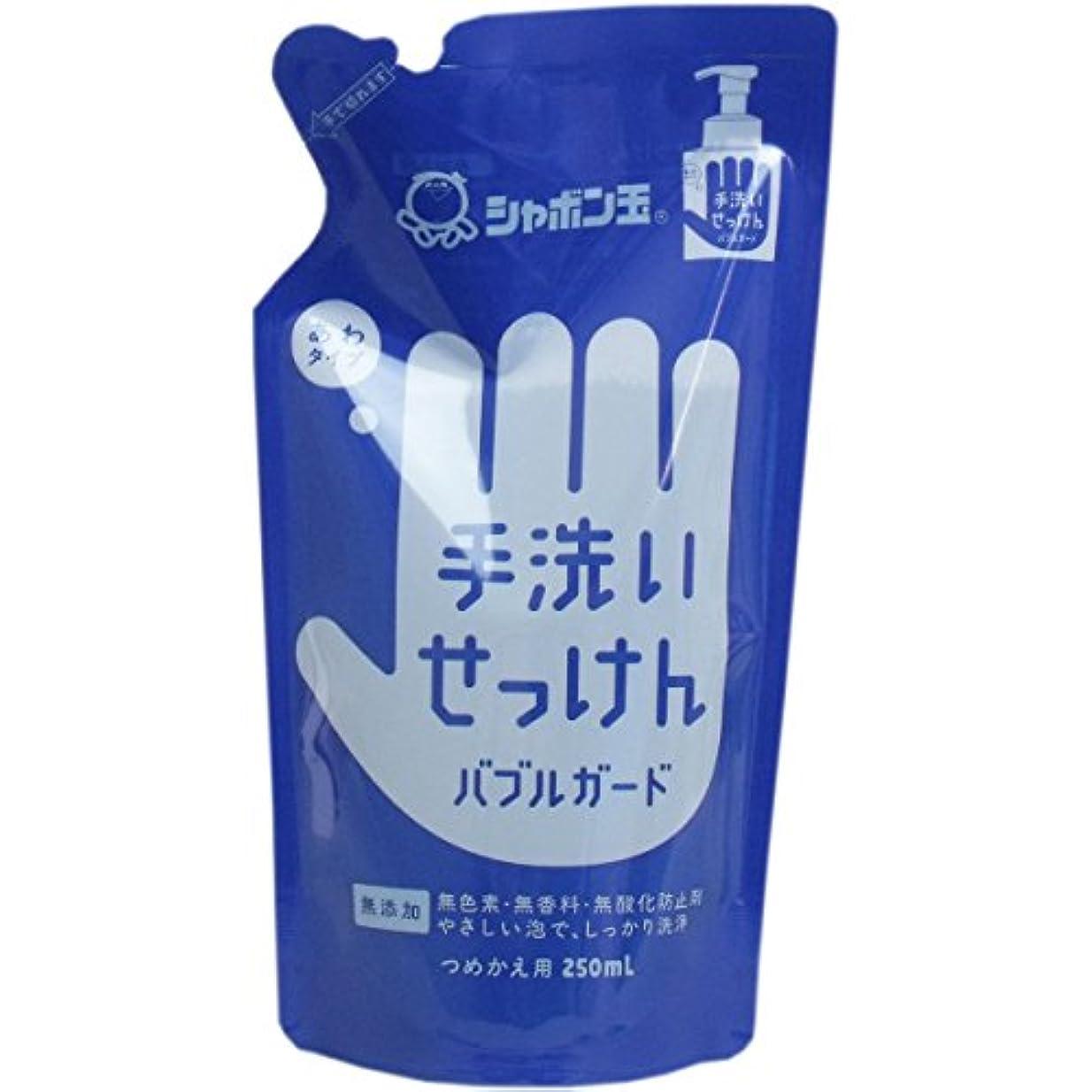 手書きおとうさん簡単に[シャボン玉石けん 1602809] (ケア商品)手洗いせっけん バブルガード 泡タイプ つめかえ用 250ml