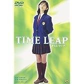 タイム・リープ TIME LEAP [DVD]