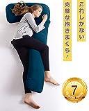 抱き枕 柔らかい 7字型 体にフィット だきまくら 妊婦 横向き寝 いびき 枕 便利グッズ 人気 背もたれ 等身大抱き枕 ロング クッション 洗える