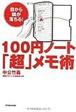100円ノート『超』メモ術 画像