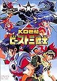 KO世紀ビースト三獣士[DVD]