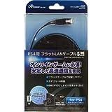 (まとめ)アンサー PS4用 「フラットLANケーブル」 (5M) ANS-H046【×5セット】