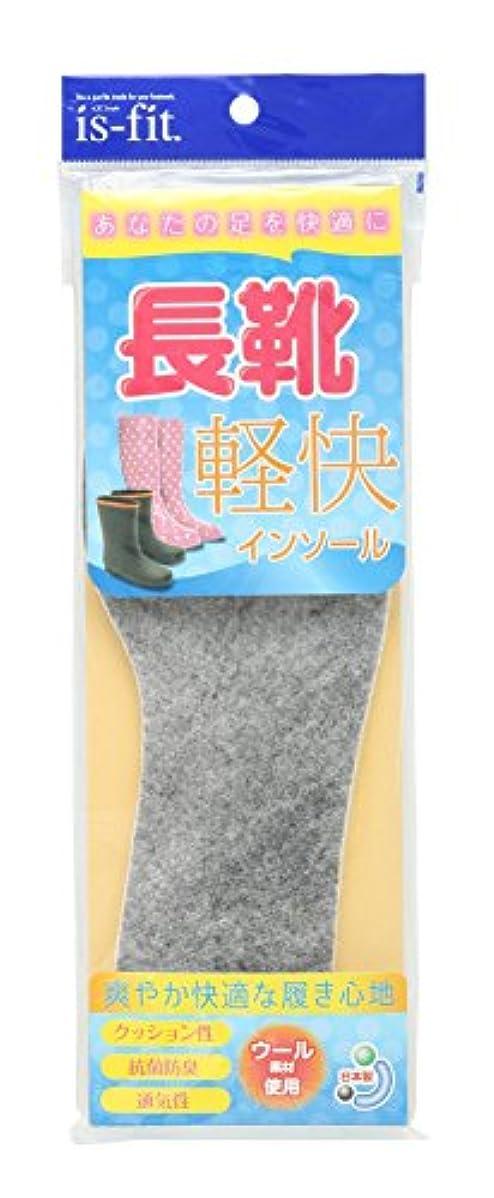 励起盟主眩惑するモリト is-fit 長靴軽快インソール 女性用 22.0~25.0cm
