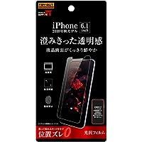 iPhoneXR (6.1インチ) 専用 液晶保護フィルム 指紋防止 光沢 RT-P18F/A1