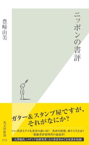 ニッポンの書評 (光文社新書)