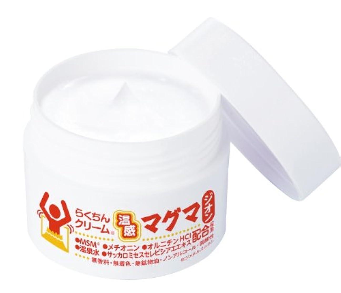 らくちんクリーム 温感マグマ ジオン 2個セット ※プロも認めたマッサージクリーム!温感マグマ!自然素材の刺激がリラックス気分をもたらせます!