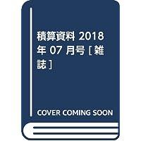 積算資料 2018年 07 月号 [雑誌]
