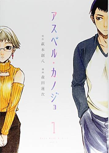 アスペル・カノジョ(1) (ヤンマガKCスペシャル)