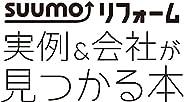 「首都圏」 SUUMO (スーモ) リフォーム 実例&会社が見つかる本 首都圏版 SPRING.