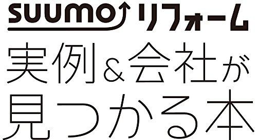 SUUMOリフォーム 実例&会社が見つかる本 首都圏版 20...