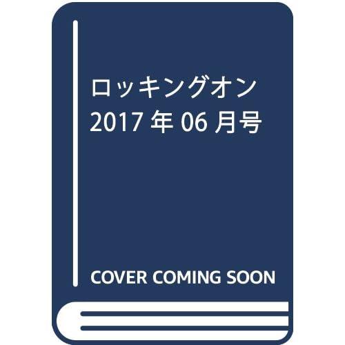 ロッキングオン 2017年 06 月号 [雑誌]